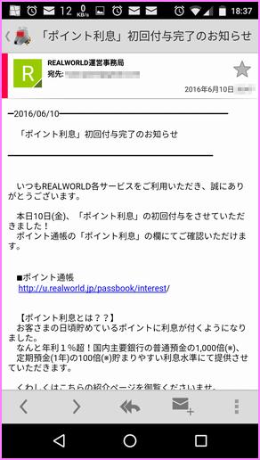 げん玉利子4