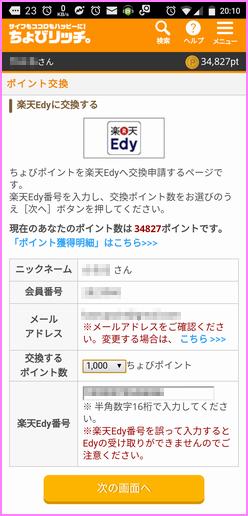 楽天Edy3