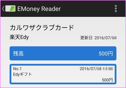 楽天Edy6