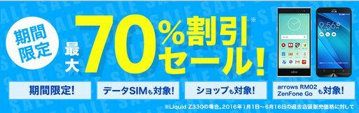3,600円。スマホケースの値段じゃなくてスマホの値段(笑)LTE対応SIMフリー端末が楽天モバイルで投売り中♪