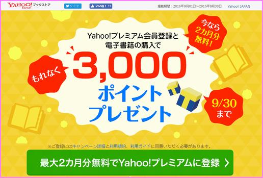 yahoobook1
