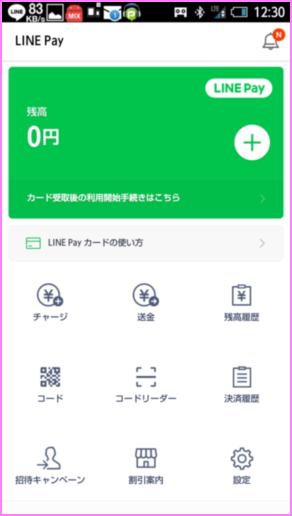 linepay4