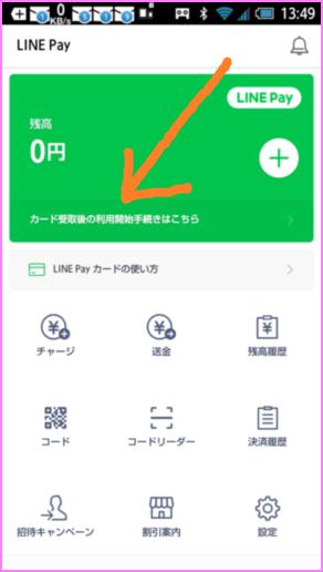 linepayb