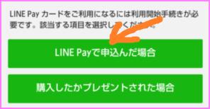 linepayc