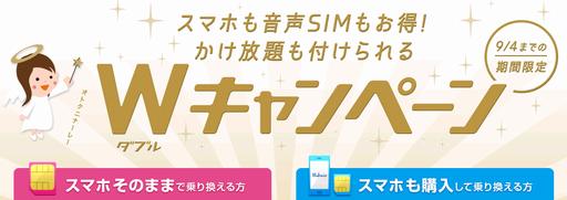 毎月300円割り引きで格安SIMはさらに激安に(^o^) IIJmioのWキャンペーン