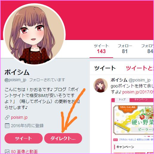 mineoで遊ぼう♪ 【プレゼント第28弾】当選者発表(^o^)