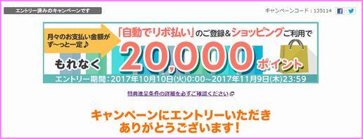 うわぁ!見逃してたぁ!楽天カード自動リボ設定でもれなく2万ポイント♪