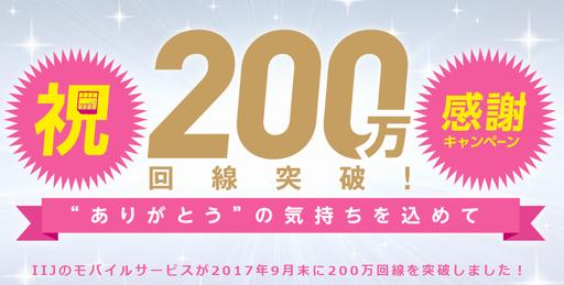 IIJmioユーザーのあなたが1GBクーポンを狙う3日目「200万回線突破!感謝キャンペーン」