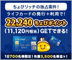 1万超え案件:年会費無料で11,120円相当+公式cp最大12,000円相当の衝撃。ライフカード。1日700名限定で日曜まで♪