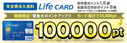 1万超え案件:間に合わなかった人向け♪年会費無料で10,000円相当+公式cp最大12,000円相当。ライフカード案件。今度は水曜日まで♪
