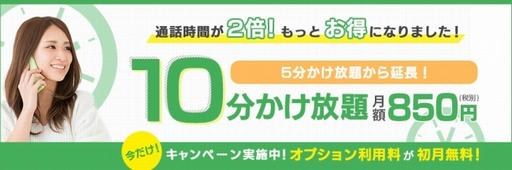 DMM mobileでかけ放題オプション初月無料キャンペーン実施中♪大晦日まで10分通話が完全無料に(^o^)