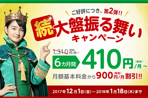 mineo(マイネオ)の音声が月500円で使えるキャンペーン、まもなく締め切りです♪