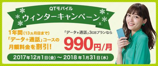 九州に伏兵アリ!音声3GBが1年間990円♪QTモバイルウインターキャンペーン