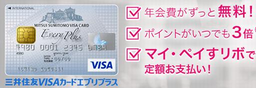 明日まで!再来のエブリプラス。総額24,000円を手に入れよう♪
