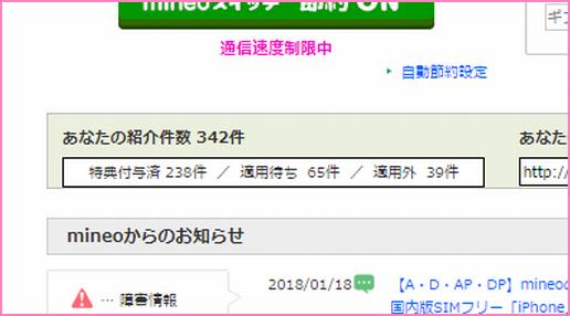 mineo(マイネオ)のお友達紹介キャンペーンがアマギフ2,000円分にふっかーつ(^o^)/