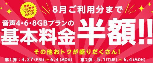 音声SIM(4GB)が790円/月で維持可能♪イオンモバイル2周年キャンペーン