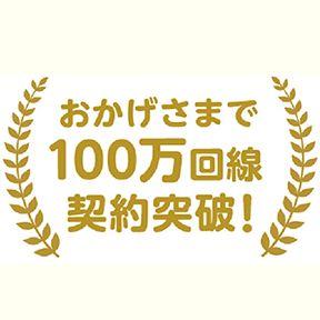 mineo100万回線達成おめでとー!(^o^)/ 既存ユーザーにも新規ユーザーにも還元あり!