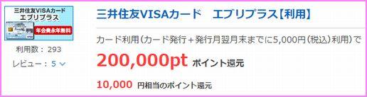 04月30日まで!総額13,000円相当を無料でゲット♪三井住友VISAカード エブリプラス