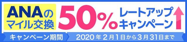 ANAマイル交換50%増量♪[ポイントタウン]