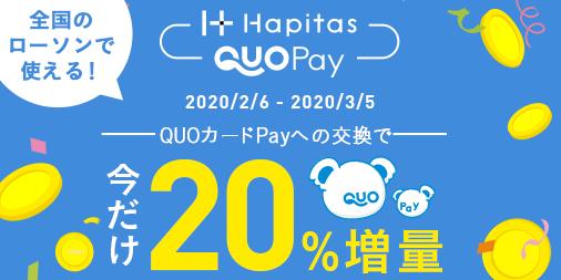 QUOカードPayへの交換が「20%」増量![ハピタス]