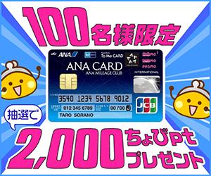 ANA JCBカード(ソラチカカード)で抽選案件最大8,300円相当[ちょびリッチ]