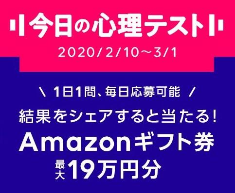 ツイッターでシェアするだけでAmazonギフト券最大19万円分♪[LINE MOBILE]