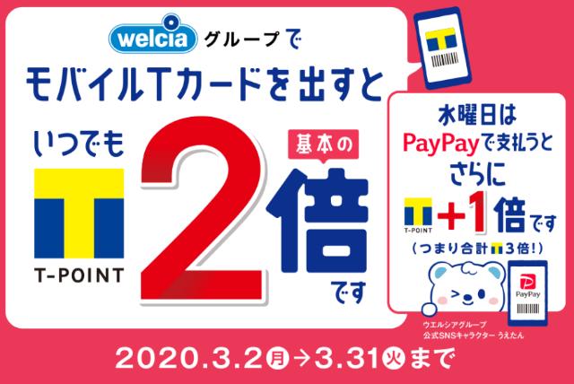 PayPay3月のキャンペーンまとめ(その2)