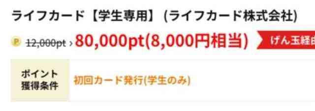 入会/年会費完全無料。発券だけで8,000円分のポイント♪[ライフカード]
