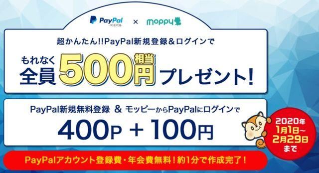 PayPal無料会員登録で確定500円分[モッピー]