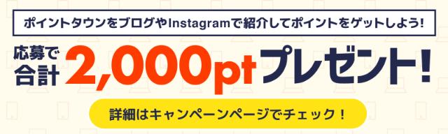 さくっと2,000ptゲットしよう[ポイントタウン:ブログ・Instagram紹介キャンペーン]