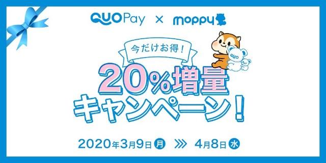 20%増量キャンペーン[モッピー→QUOカードPay]