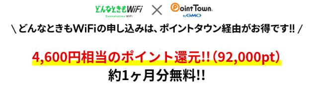 Wi-Fi契約で92,000pt![ポイントタウン]