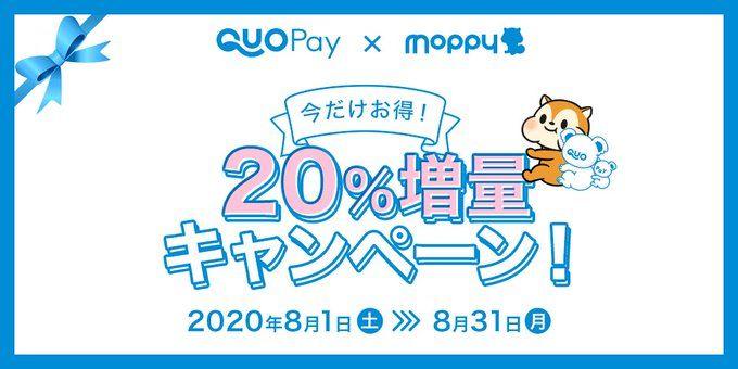 QUOカードPay20%増量キャンペーン[モッピー・ポイントインカム]
